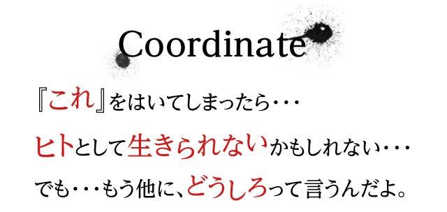 coordinate 「これ」をはいてしまったら…ヒトとして生きられないかもしれない…でも…もう他に、どうしろって言うんだよ。