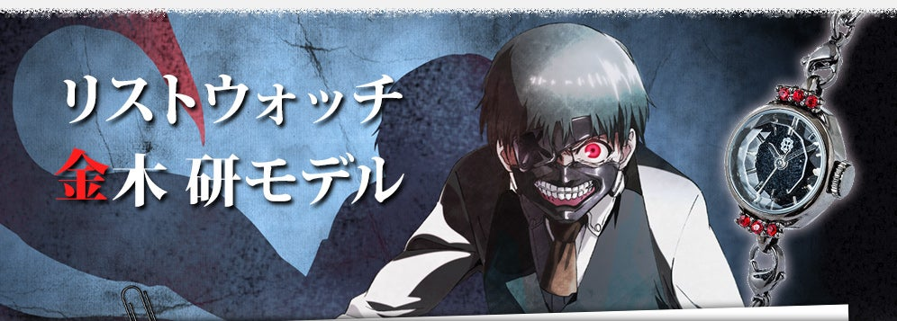 feerique gateau×東京喰種トーキョーグールリストウォッチ 金木 研モデル