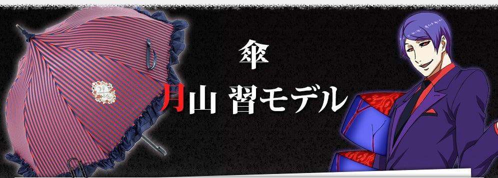 東京喰種トーキョーグール 傘 月山 習モデル