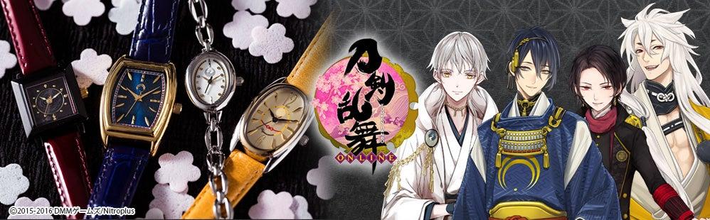 『刀剣乱舞-ONLINE-』より、コラボ腕時計が登場!!