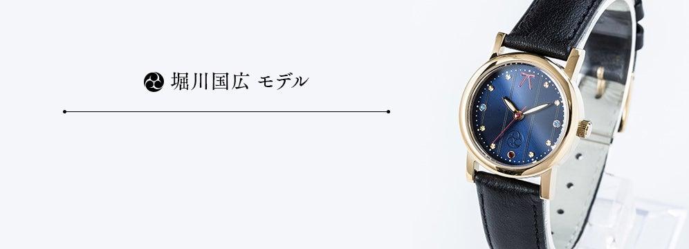 堀川国広 モデル
