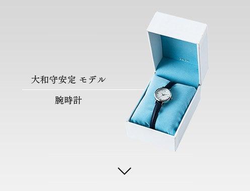 大和守安定 モデル 腕時計
