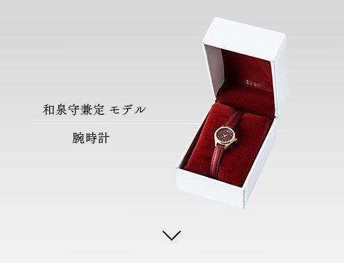 和泉守兼定 モデル 腕時計