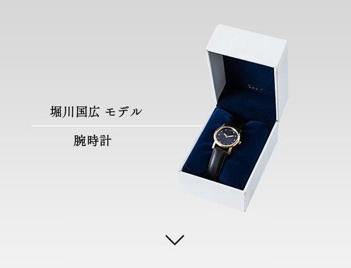 堀川国広 モデル 腕時計