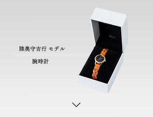 陸奥守吉行 モデル 腕時計