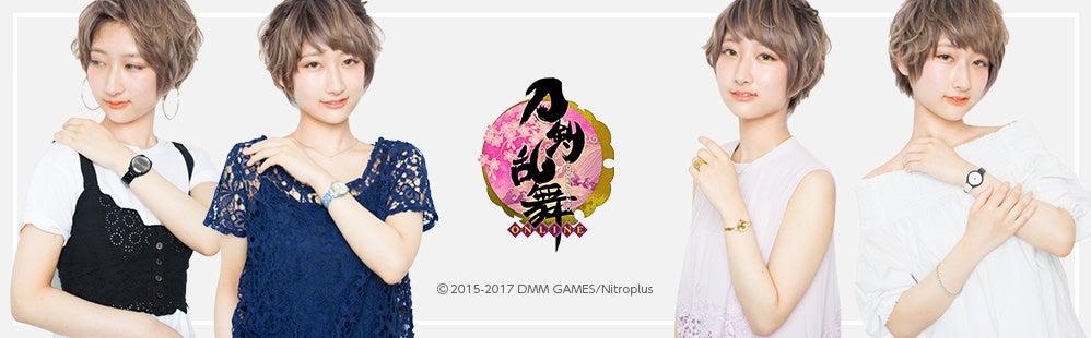 『刀剣乱舞-ONLINE-』コラボ腕時計に第五弾が登場!