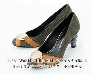 ツバサ-WoRLD CHRoNiCLE-ニライカナイ編-×ちゃけちょけコラボパンプス 小狼モデル