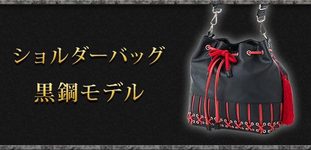 黒鋼モデル/ショルダーバッグ
