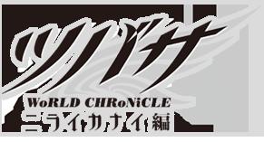 ツバサ-WoRLD CHRoNiCLE-ニライカナイ編