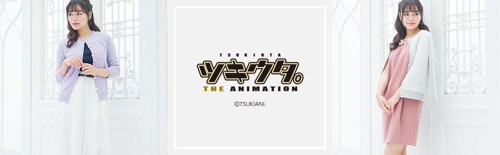 『ツキウタ。 THE ANIMATION』コラボに新アイテムが続々登場!