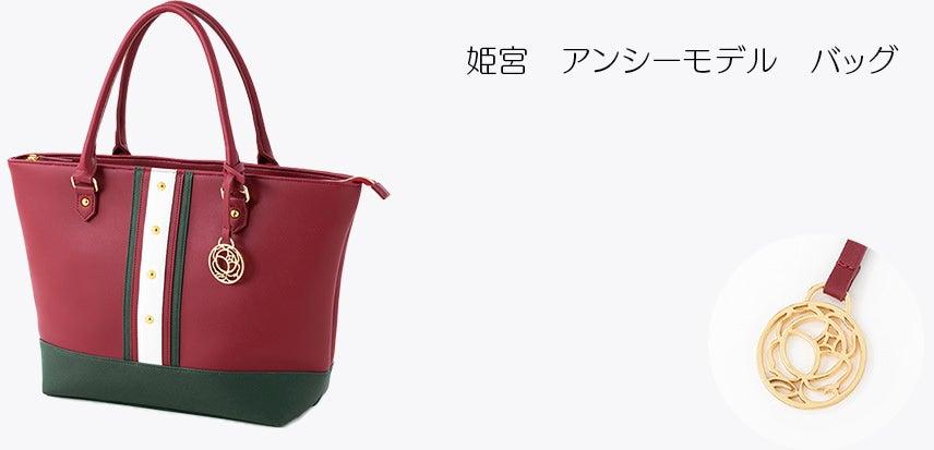 姫宮 アンシーモデル バッグ