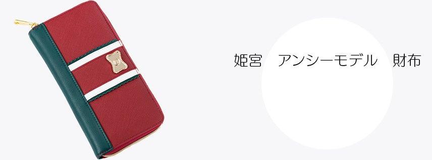 姫宮 アンシーモデル 財布
