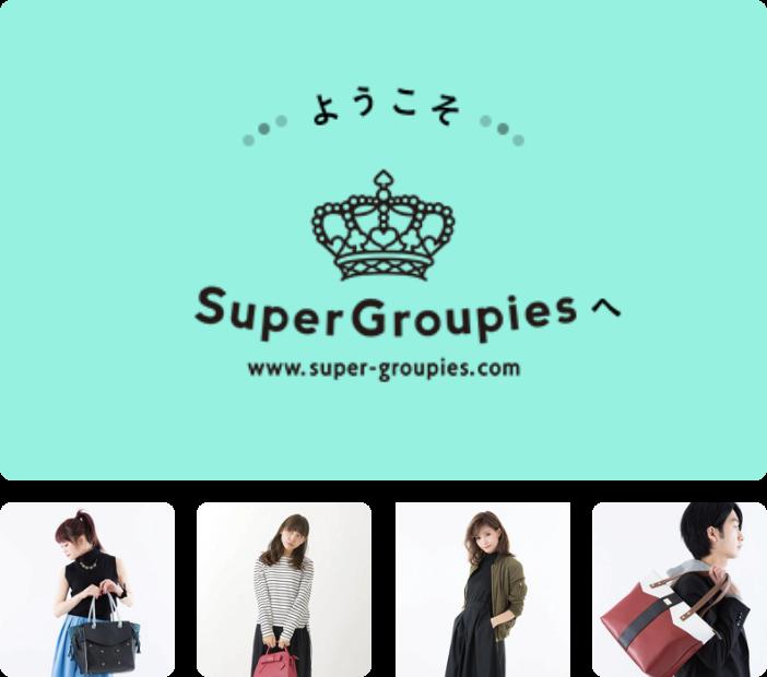 ようこそ SuperGroupiesへ