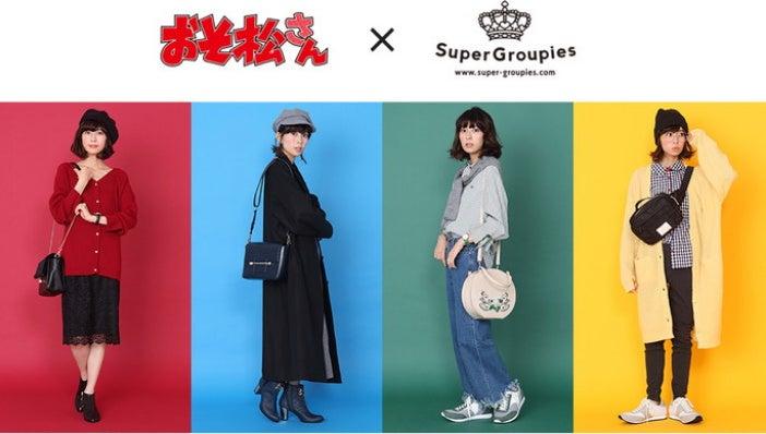 おそ松さん×SuperGroupies