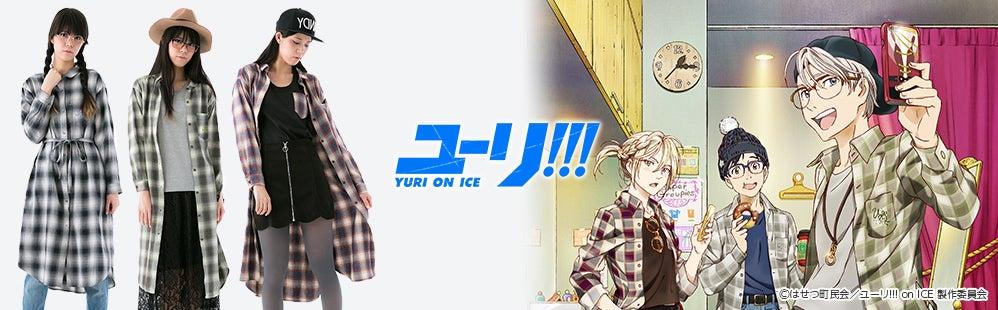 「ユーリ!!! on ICE」コラボよりロングチェックシャツ&Tシャツがリリース!
