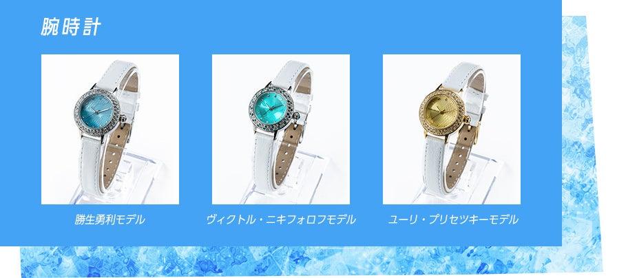 腕時計 勝生勇利モデル ヴィクトル・ニキフォロフモデル ユーリ・プリセツキーモデル
