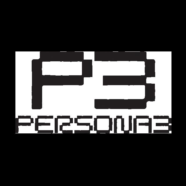 「ペルソナ3」シリーズ