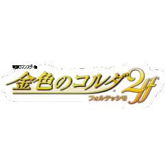 金色のコルダシリーズ