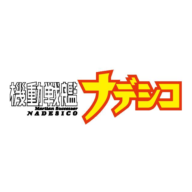 機動戦艦ナデシコ