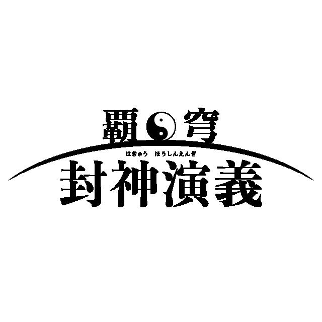 覇穹 封神演義