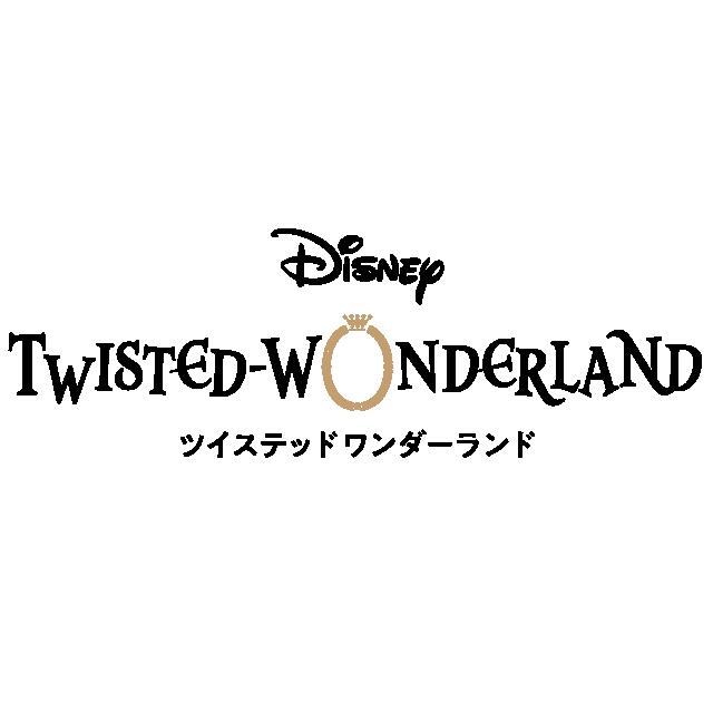 ディズニー ツイステッドワンダーランド