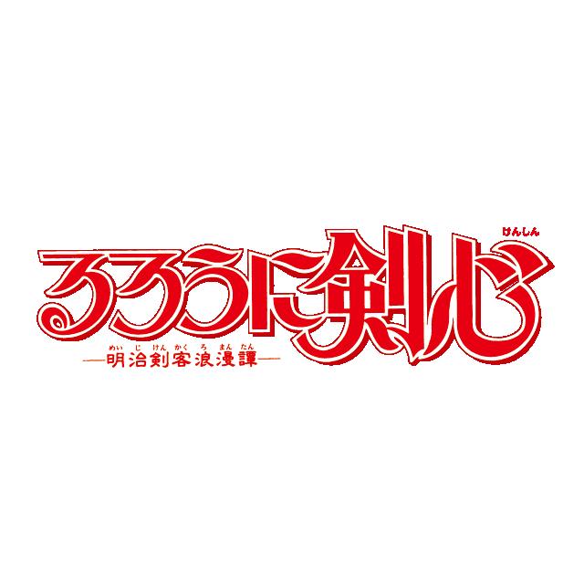 るろうに剣心-明治剣客浪漫譚-