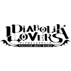 DIABOLIK LOVERSシリーズ